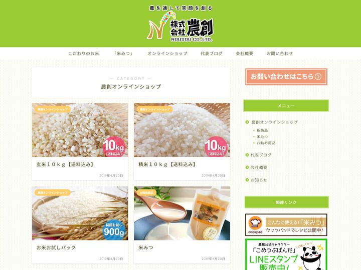 農創オンラインショップ