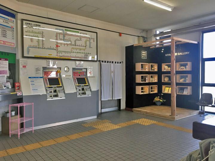 KIYAMA駅GALLERY