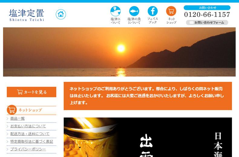 塩津定置ホームページ