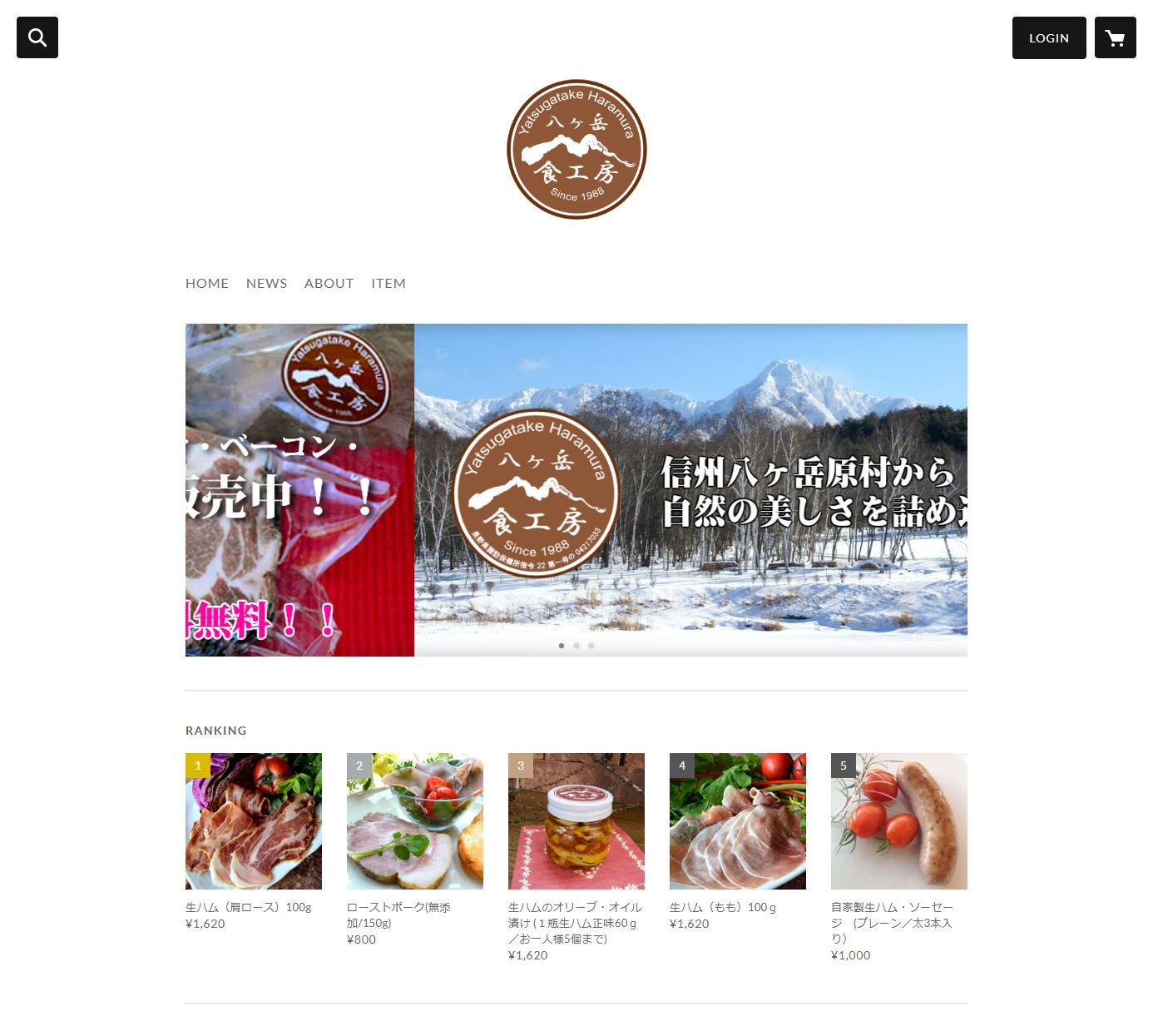 八ヶ岳食工房 ショッピングサイトのページイメージ