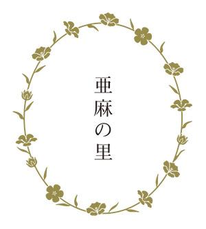 北海道産亜麻の専門店「亜麻の里」