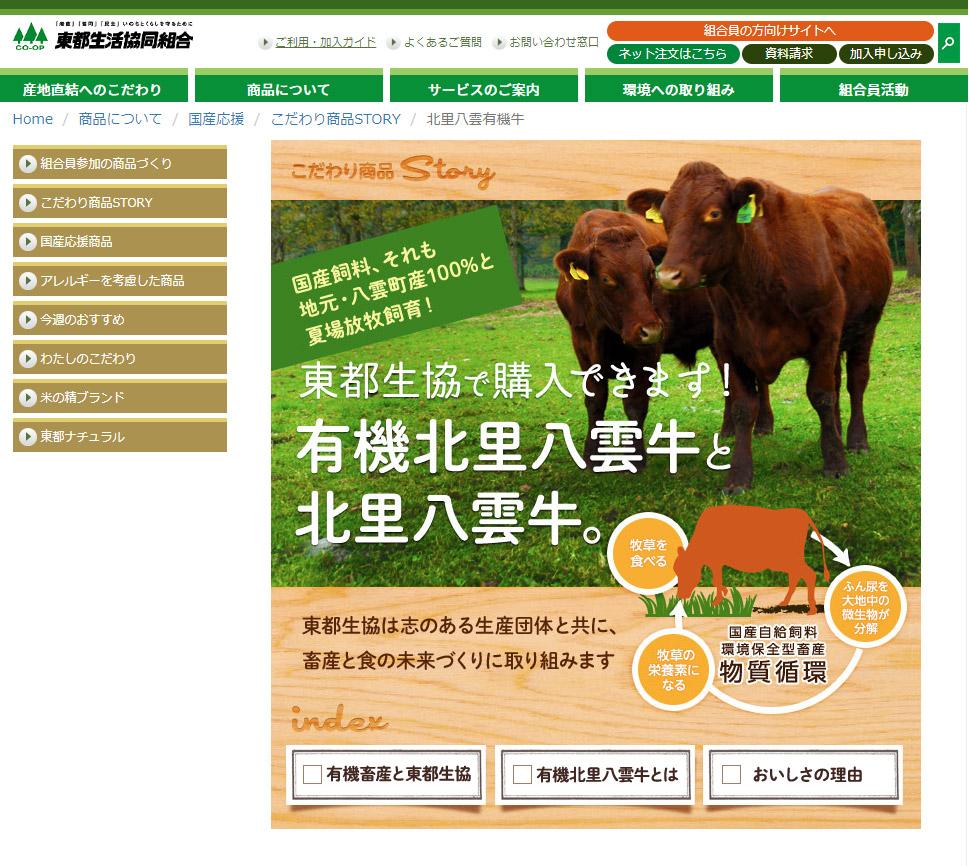 東都生活協同組合の北里八雲牛の販売ページ