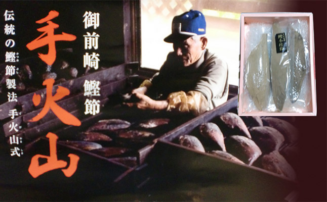マルミツ鰹節店の手火山式鰹節