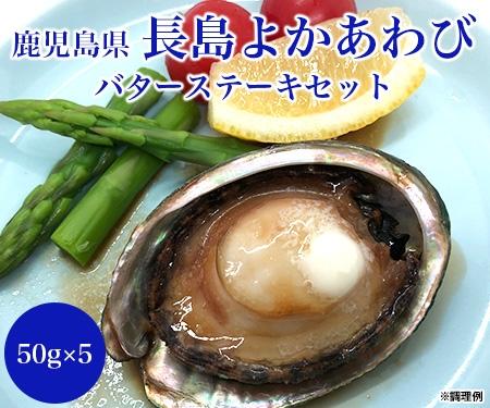 長島よかあわびバターステーキセット