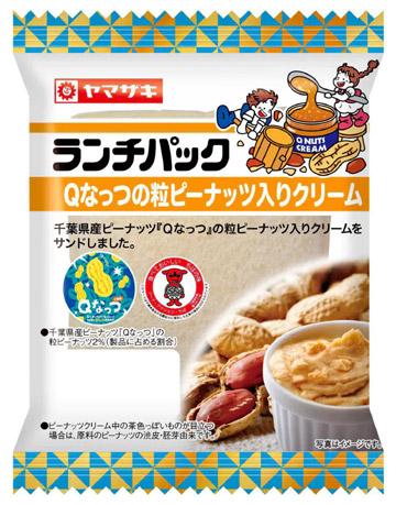 山崎製パン「ランチパック Qなっつの粒ピーナッツ入りクリーム」