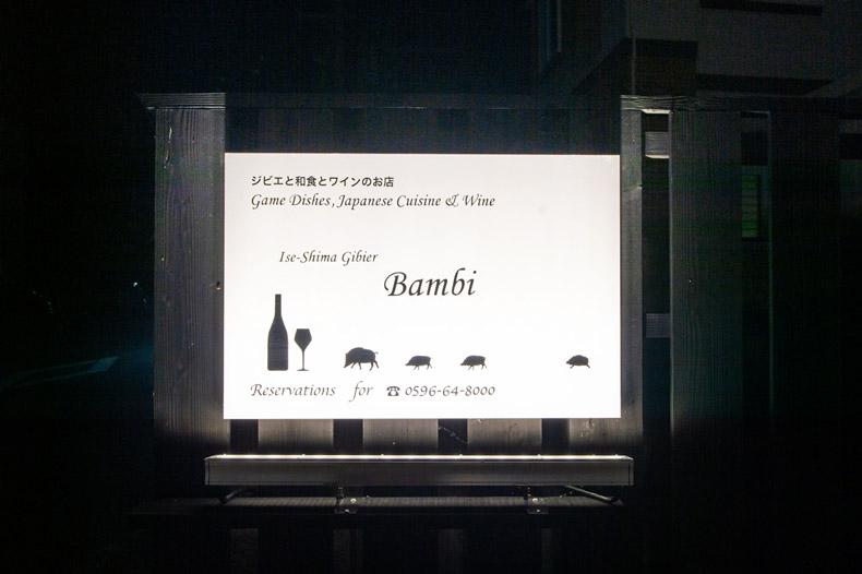 「伊勢志摩ジビエ Bambi」の看板