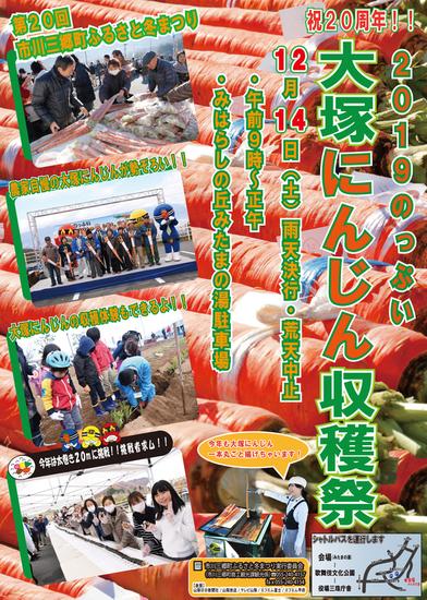 2019年の「大塚にんじん収穫祭」のポスター